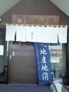 100313駒そば亭