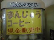 100319旭山まんじゅうコーヒー