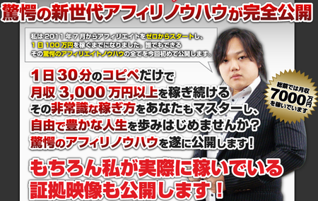 与沢塾 評判 なぜ95%のアフィリエイターが稼げないのか! 4