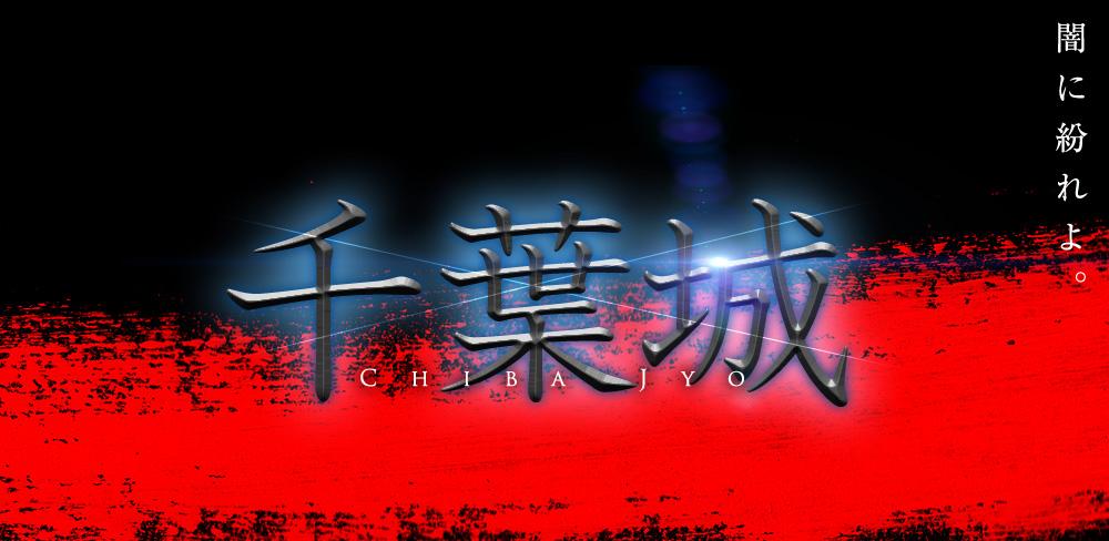 CHIBAJYO2.jpg