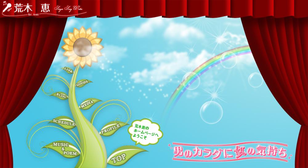 arakikei_new.jpg