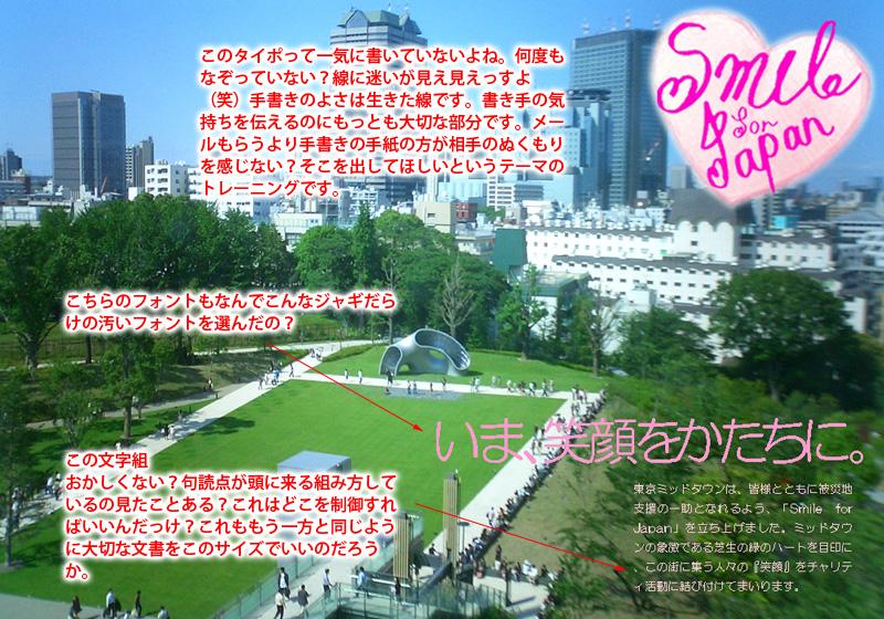 atatakai_img_take.jpg