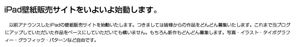 ipad_title.jpg
