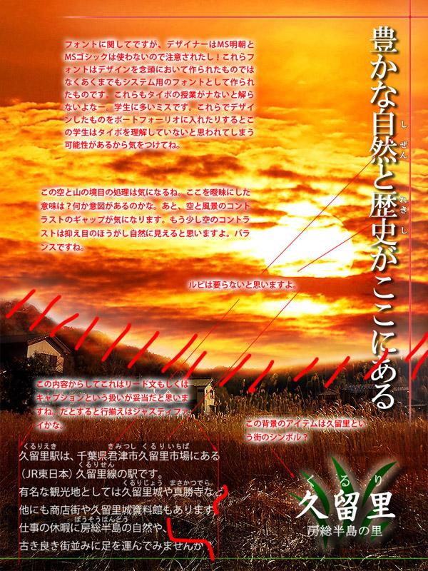 kururi_take01.jpg