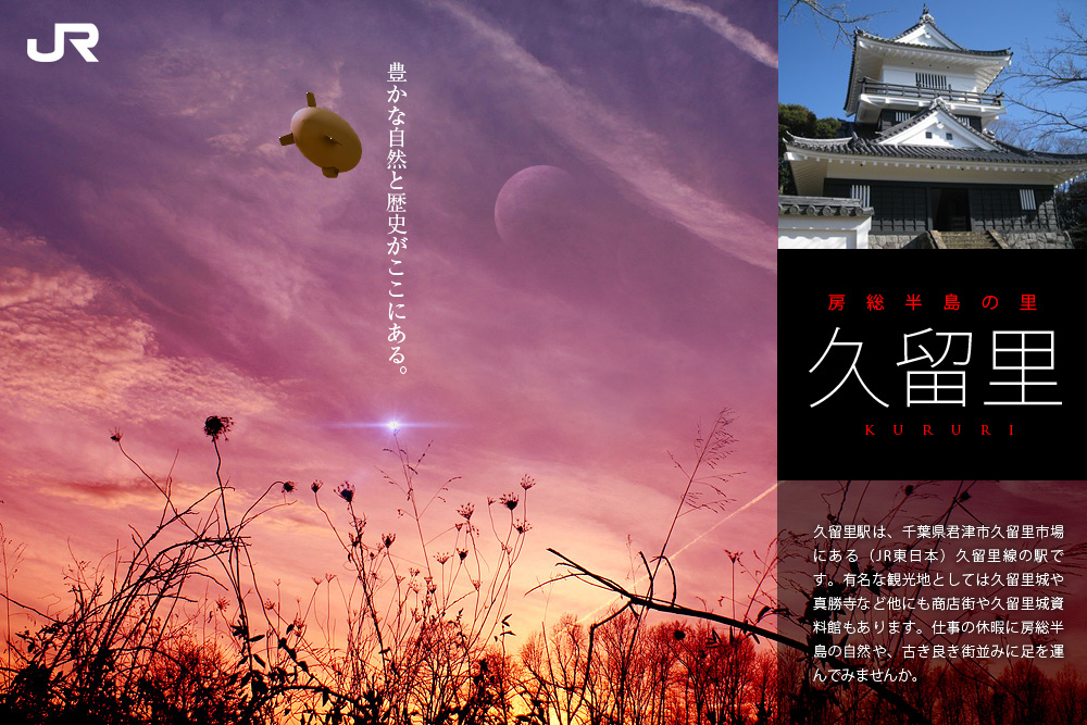kururi_take02.jpg