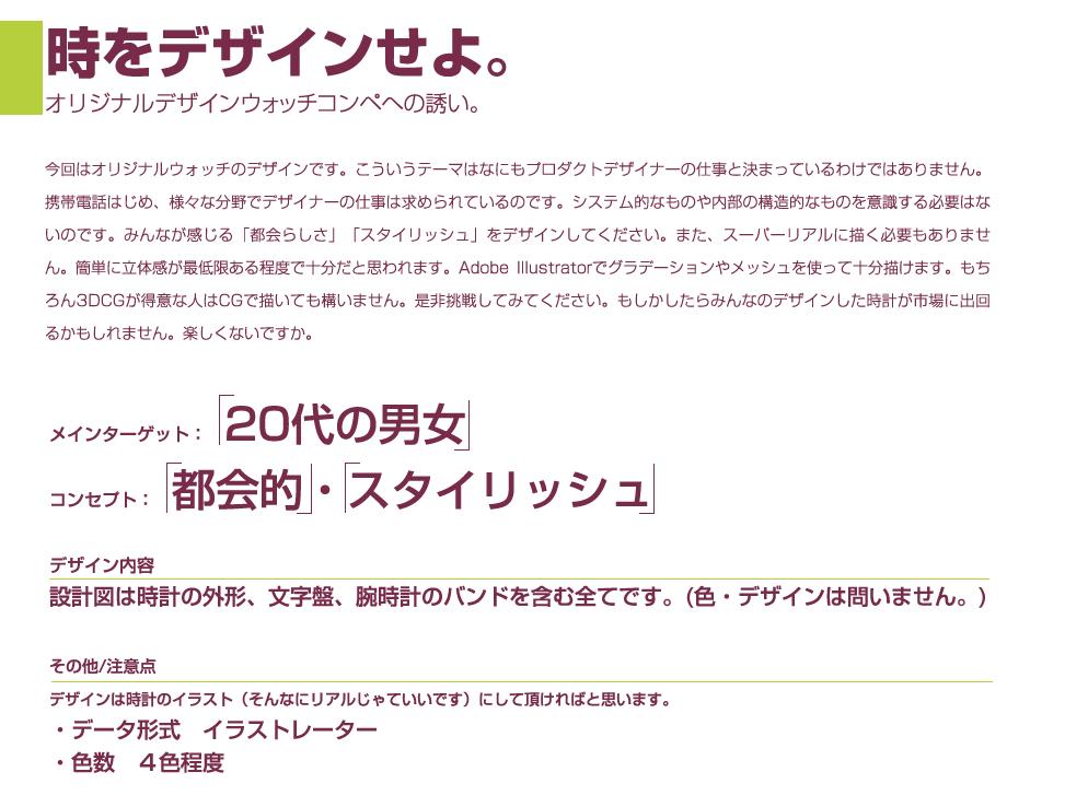tokei_title.jpg