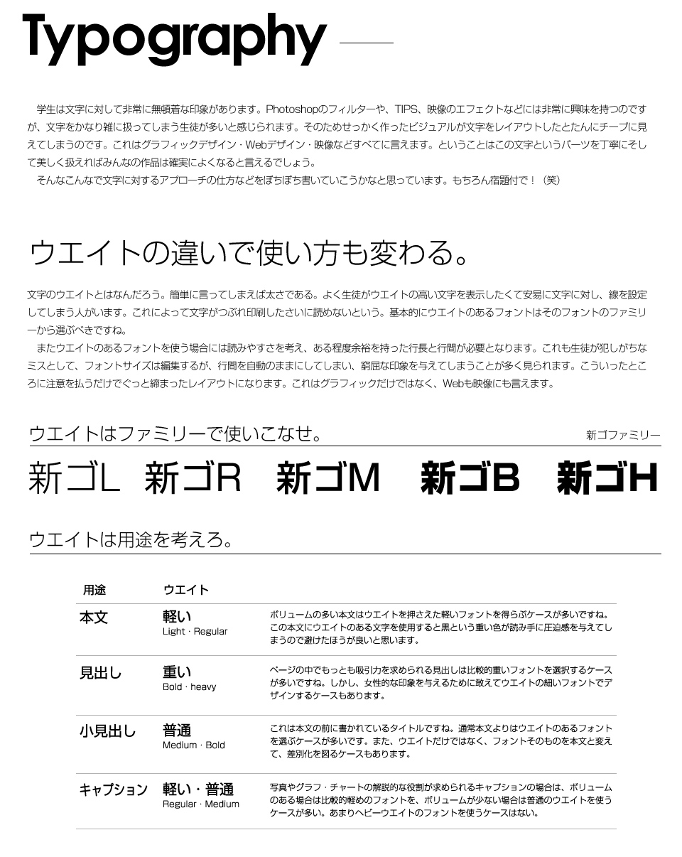 typo_03.jpg