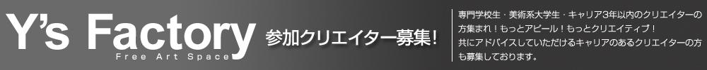 ysfactory_pr3.jpg