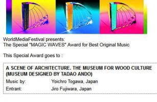 ワールドメディアフェスティバルベストオリジナル音楽賞