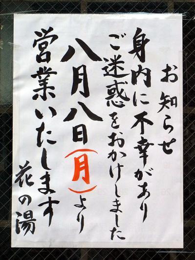 20110804_06.jpg