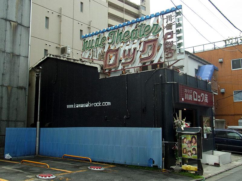 続・東京銭湯お遍路 普通浴場。