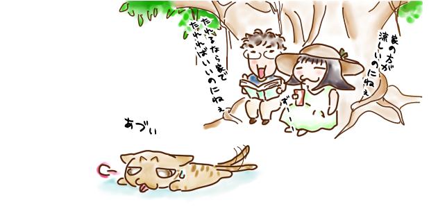 がじゅまるの樹の下で、本を読んだりジュースを飲んだりして待つおねぇおにぃ