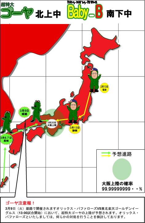 日本列島を襲うナニカ!