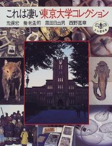 これは凄い東京大学コレクション