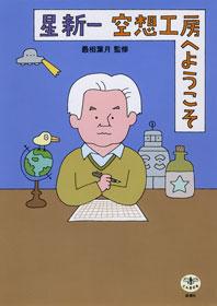 回顧録も和田誠の表紙!