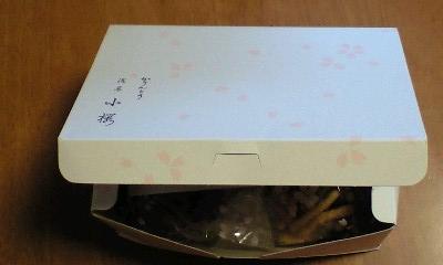 桜舞い散る箱