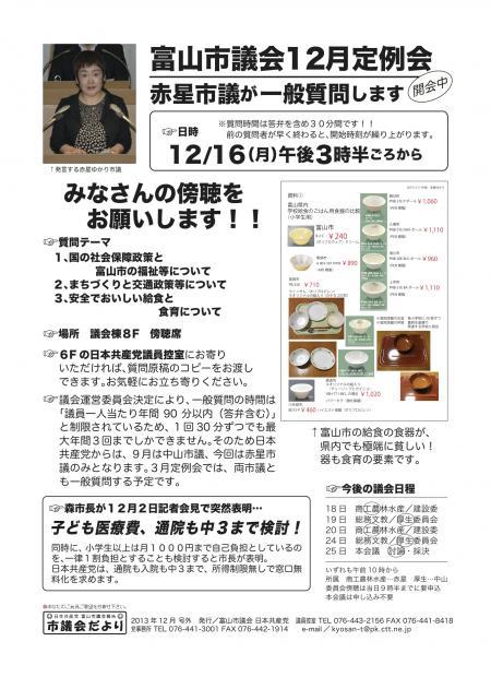 201312月議会質問お知らせJPEG_convert_20131214173004