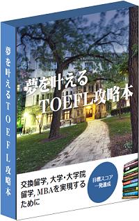 TOEFL攻略本