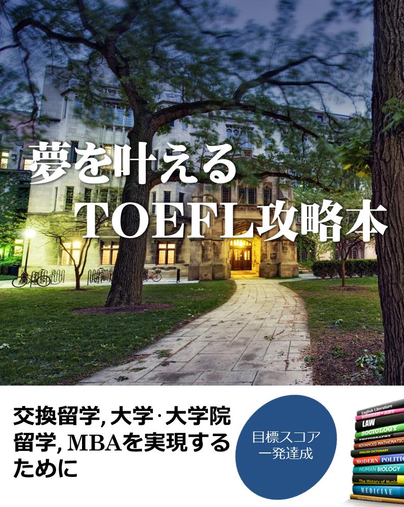 夢を叶えるTOEFL攻略本