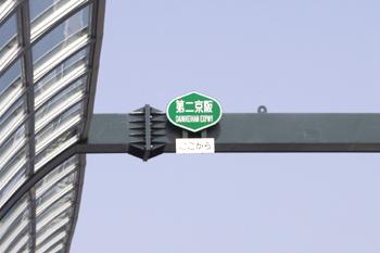 第2京阪 門真JCT