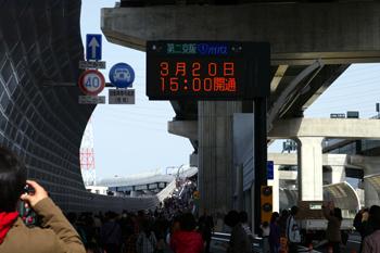 第2京阪 門真IC