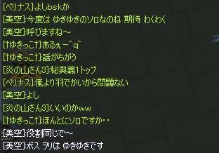 ソロヲリ2