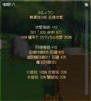 ケン+10