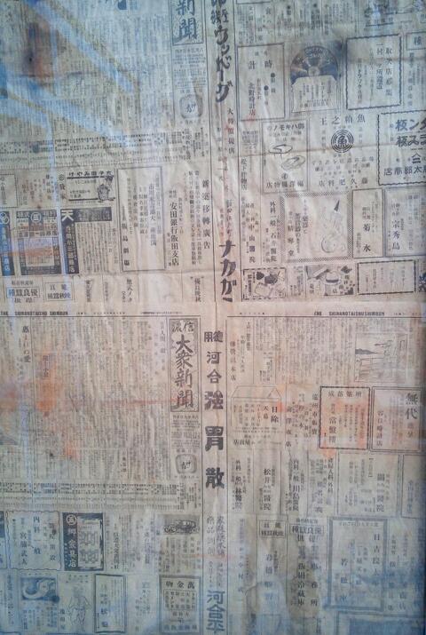昭和を通り越して、大正時代の新聞だそうです