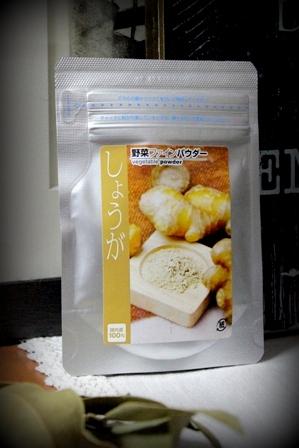 生姜パウダー 便利野菜 (5)