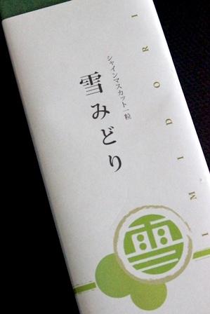 雪みどり フルーツ大福 (10)