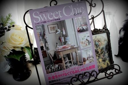 Sweet Chic インテリア雑誌など (4)