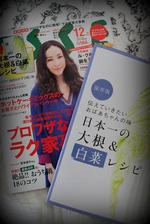 Sweet Chic インテリア雑誌など (3)