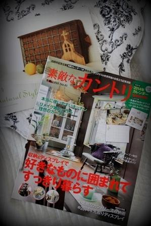 Sweet Chic インテリア雑誌など (2)