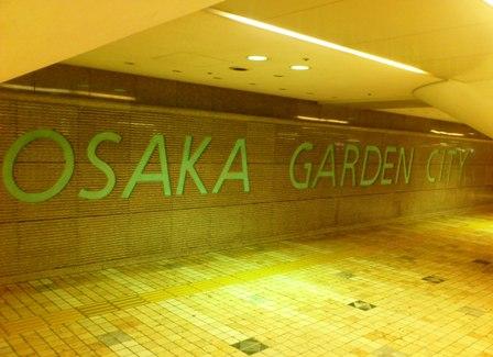 大阪ガーデンシティ1