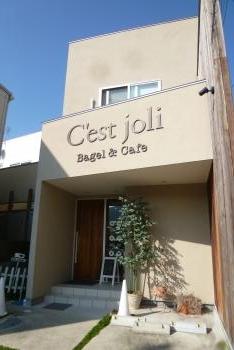 ベーグル&カフェのお店 セ・ジョリ さん