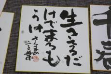 山﨑瀟さん(書)
