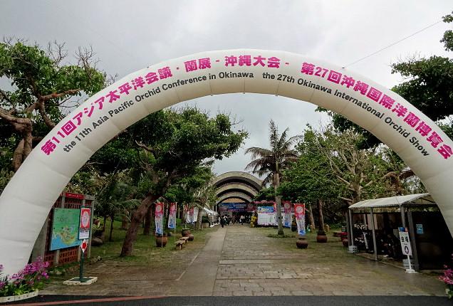 沖縄国際博覧会