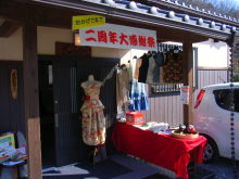 和布と手染め工房 沙羅双樹-2周年