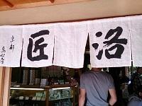 rakushou1