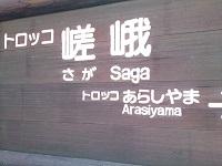 sagaeki