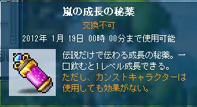 Shot20120101191544.png