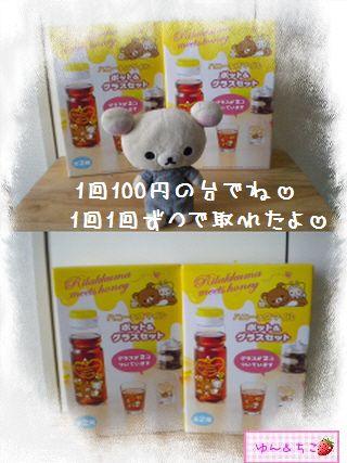 ちこちゃん日記★125★久しぶりのクマ狩りその1-2