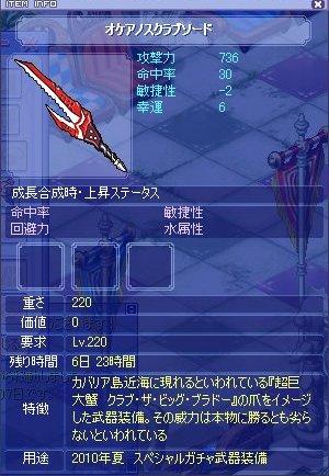ゴスタ剣3