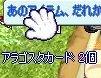ゴスタ剣5