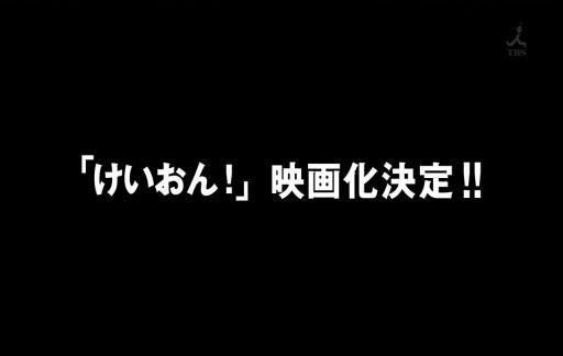 けいおん映画告知2