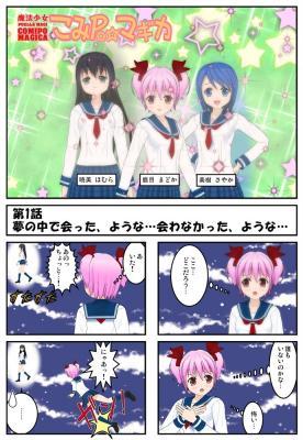 魔法少女こみぽ☆マギカ_001