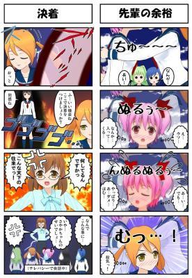 魔法少女こみPo☆マギカ03_015
