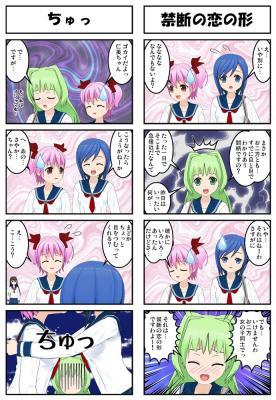 魔法少女こみPo☆マギカ03_012