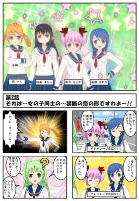 魔法少女こみPo☆マギカ03_011