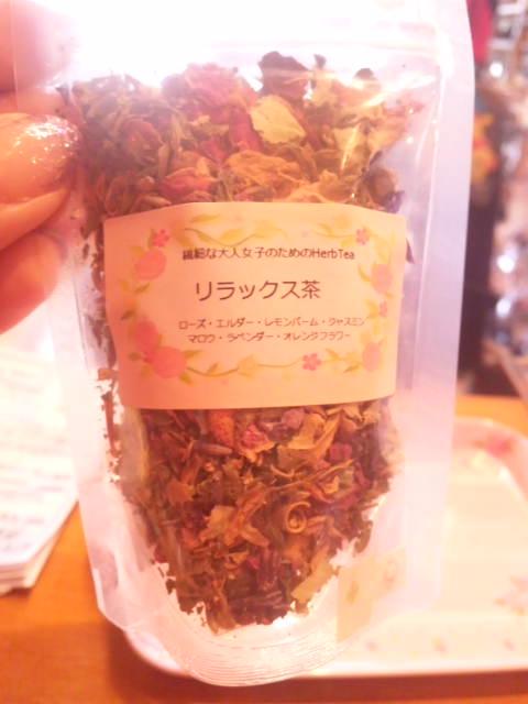 リラックス茶
